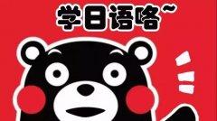 新世界教育苏州新世界教育与你聊聊高考日语的词汇问题