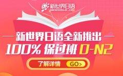 新世界教育上海学日语去哪学比较好?