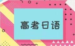 新世界教育高考日语高分秘籍,新世界教育告诉你