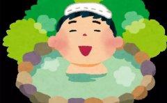 新世界教育南北方泡澡有差异?新世界日语带你了解