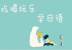 新世界教育日本冷水怎么说?新世界日语教你使用表达