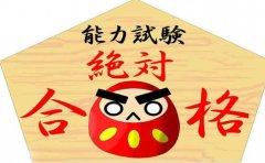 新世界教育参加日语能力考,上海新世界日语认为应注意这些