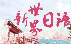 新世界教育新世界日语|学不好日语的原因,你都中招