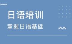 新世界教育新世界日语初级全能班,一次过级不是梦