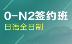 新世界教育上海新世界日语怎么样?报名签约班立减千