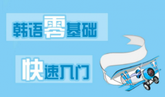 新世界教育新世界教育揭秘中国人学韩语的四大软肋