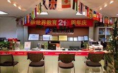 新世界教育杭州新世界教育怎么样?学员真实评价
