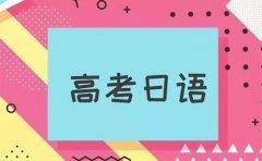 新世界教育有没有考虑过高考考日语?竟然优势这么