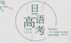 新世界教育上海新世界教育高考日语培训怎么样