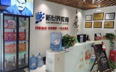 新世界教育杭州新世界教育怎么样?