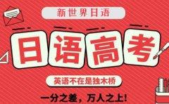 新世界教育参加日语高考只能报日语专业?辟谣!