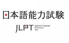 新世界教育2020年日本语能力考冲刺 新世界整理N1/N